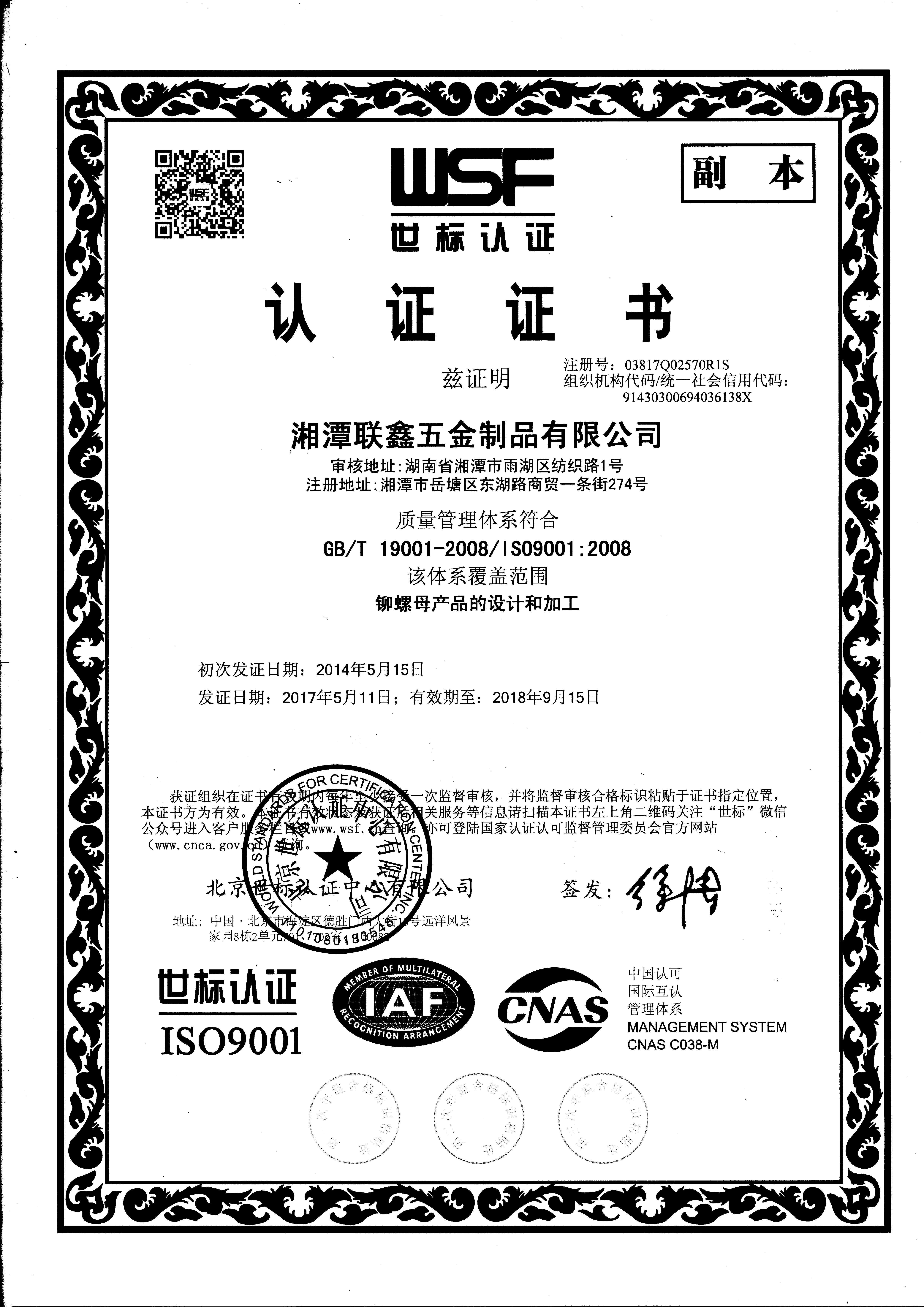 湘潭联鑫五金制品有限公司